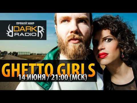 Радиофон - группа GHETTO GIRLS (14.06.2013)