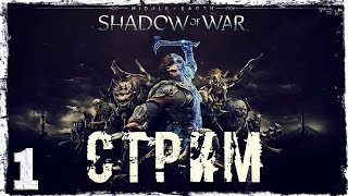 Middle-Earth: Shadow of War. СТРИМ #1. (Запись)