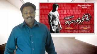 Jaihind 2 Review Arjun Tamil Talkies