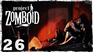 [Coop] Project Zomboid. #26: До ближайшего городка.