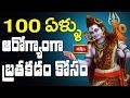 100 ఏళ్ళు ఆరోగ్యాంగా బ్రతకడం కోసం || Karya Siddhi || Archana || Bhakthi TV
