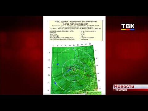 В Искитимском районе произошло самое сильное землетрясение местного уровня с начала 20 века