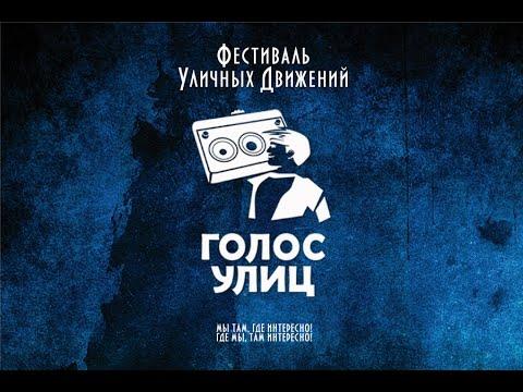 """Фестиваль """"Голос Улиц"""" в День молодежи"""