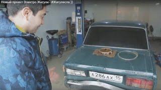 Новый проект! Электро Жигули - #Жигулесла (((=8 Жорик Ревазов.