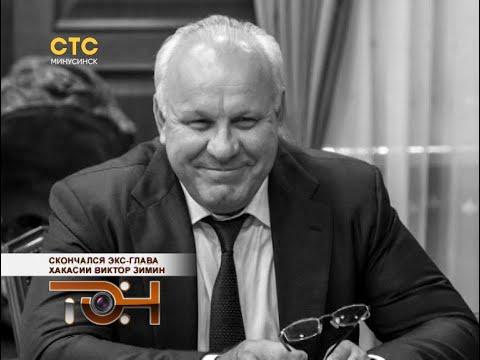 Скончался экс-глава Хакасии Виктор Зимин