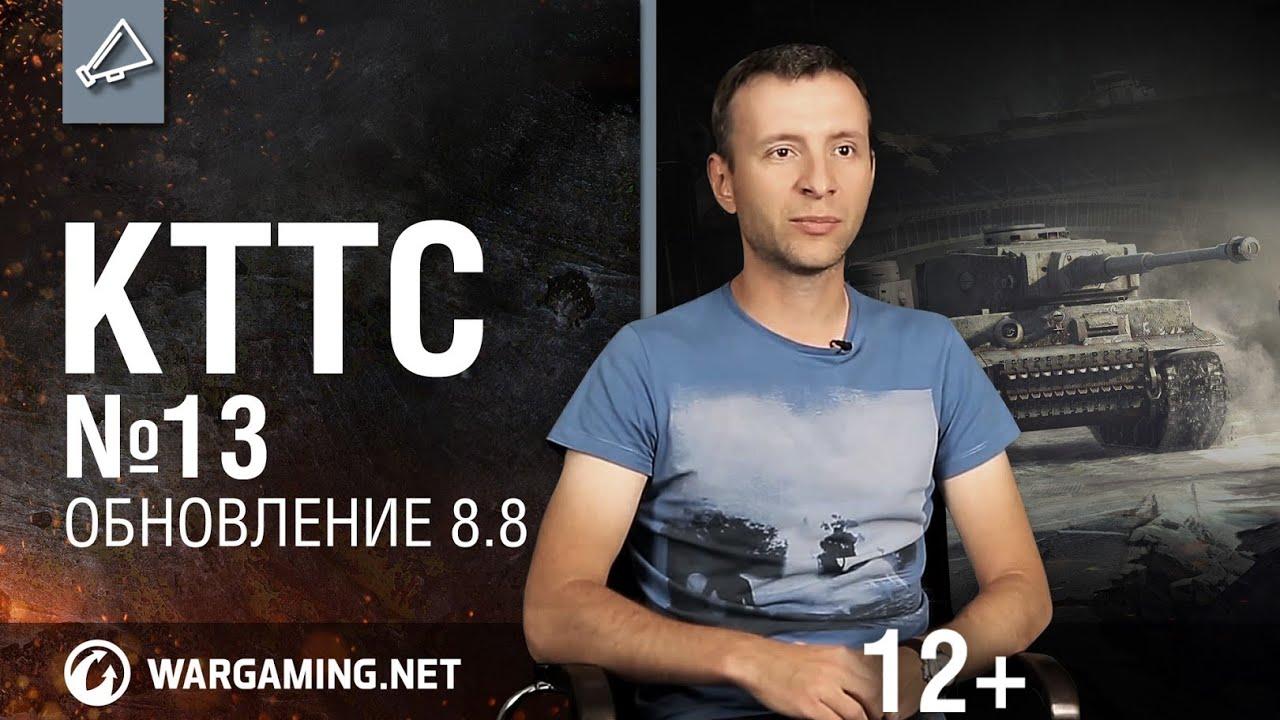 "World of Tanks. ""КТТС"" №13. Обновление 8.8"