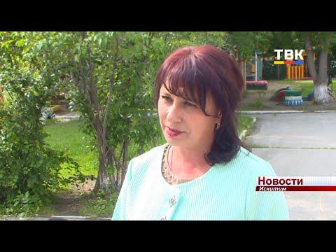 Воспитатель из Искитима вошла в число победителей Всероссийского конкурса