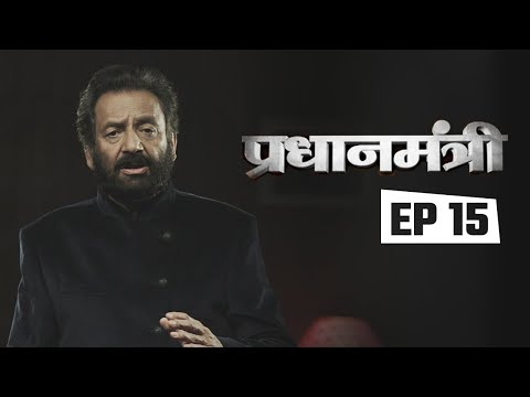 Watch: Episode 15 of Pradhanmantri on India after assassination of Indira Gandhi
