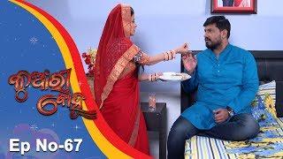 Kunwari Bohu | Full Ep 67 | 24th Dec 2018 | Odia Serial – TarangTV