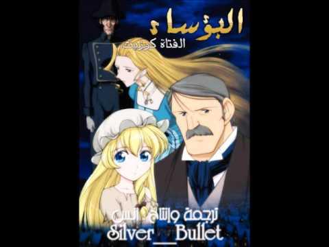 مقدمة البؤساء - سبيستون/Les Miserables anime - Arabic opening