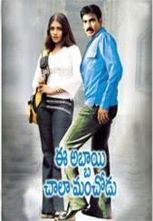 Ee Abbai Chala Manchodu (2000) - Full Length Telugu Film - Ravi Teja - Sangeetha - Vani - Keeravani