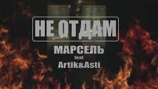Марсель feat. Artik & Asti - Не отдам Скачать клип, смотреть клип, скачать песню