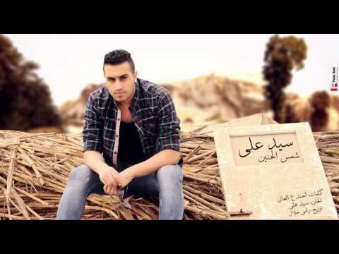 سيد علي - شمس الحنين | sayed ali - shams el7nen
