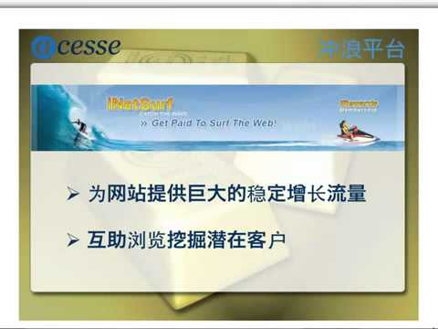 Acesse marketing —— 徹底瞭解 Acesse愛搜索