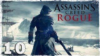 Assassin's Creed Rogue. #10: Захват форта.