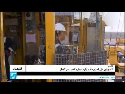 المغرب ـ التفاوض على استيراد 7 مليارات متر مكعب من الغاز