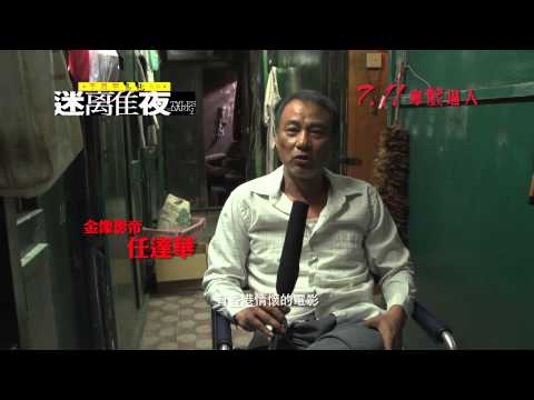 Tales From The Dark 1 李碧華鬼魅系列-迷離夜 [Making-of 製作特輯]