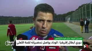 بالفيديو... الحسين عموتة : هذه هي سيناريوهات ومفاتيح حسم النهائي أمام الأهلي في مركب محمد الخامس |