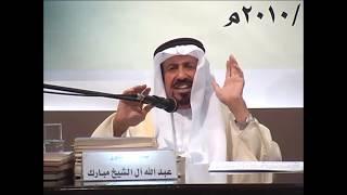 حفل تكريم الدكتور عبد الله بن علي آل الشيخ مبارك