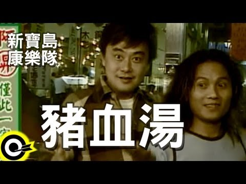新寶島康樂隊-豬血湯 (官方完整版MV)
