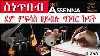 <VOICE OF ASSENNA: Art - ሞያ ስነ-ጥበብ፡ ደም ምፍሳስ ዘይብሉ ግንባር ኩናት- by Tsilal