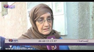 للمساعدة: 60عام و أنا كارية دعاني مول الدار باش نخرج ومعنديش فين نمشي | حالة خاصة