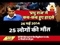 Over 259 passengers lost lives in 27 train accidents Suresh Prabhu ignoring Railway safet