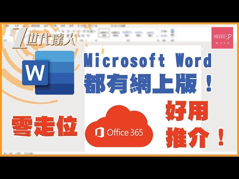 Microsoft Word都有網上版!零走位 Office365 好用推介!