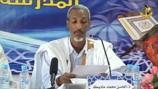 المدرسة القرائية بأقاليم شنقيط / ذ. الحسن محمد ماديك