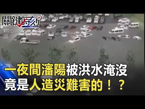「我車呢?」一夜間瀋陽被洪水淹沒 竟是「人造」災難火箭彈害的?