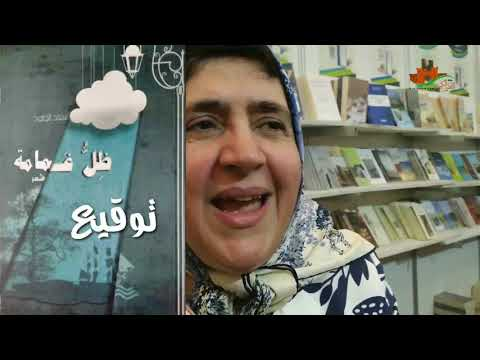 توقيع : ظل غمامة _ للشاعرة سعاد الطود