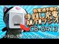 この手回し充電ラジオは買って良かった。マジおすすめ!→CB-G413レビュー