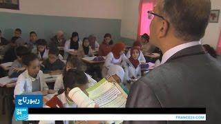 المغرب: تعديلات على المناهج التربوية لمكافحة التطرف الديني |