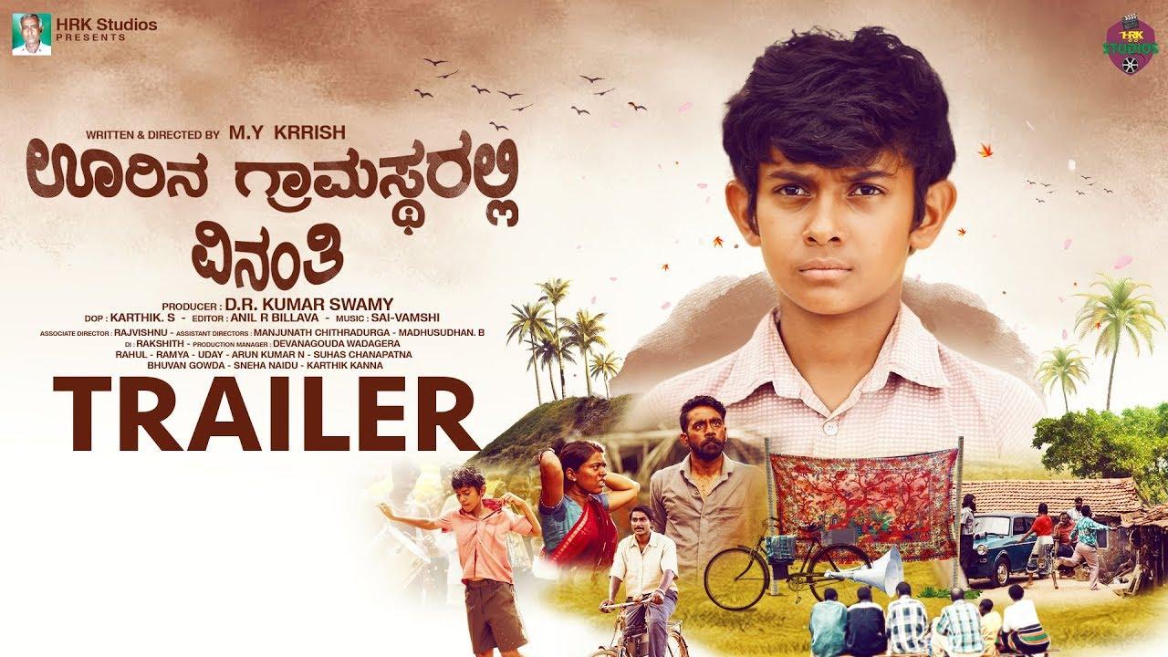 Oorina Gramastharalli Vinanthi Trailer | New Kannada Trailer 2019 | M Y Krrish | Sai Vamshi