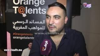 بالفيديو..الملحن جلال الحمداوي في لجنة تحكيم مسابقة أورانج الغنائية |