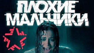 Настасья Самбурская - Плохие мальчики ( официальный клип ) Скачать клип, смотреть клип, скачать песню
