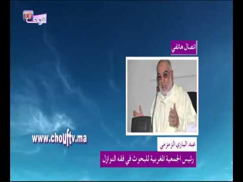 """الزمزمي يرد على شاعرة مغربية أعلنت ممارسة """"جهاد النكاح"""" مع ناشط أمازيغي"""