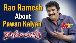 Rao Ramesh about Katamarayudu Movie and Pawan Kalyan
