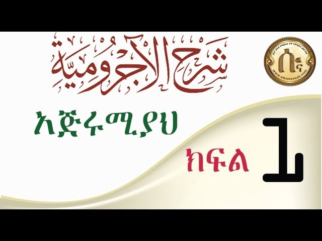 EthioSunnah.com ~ Alajrumiyah 01