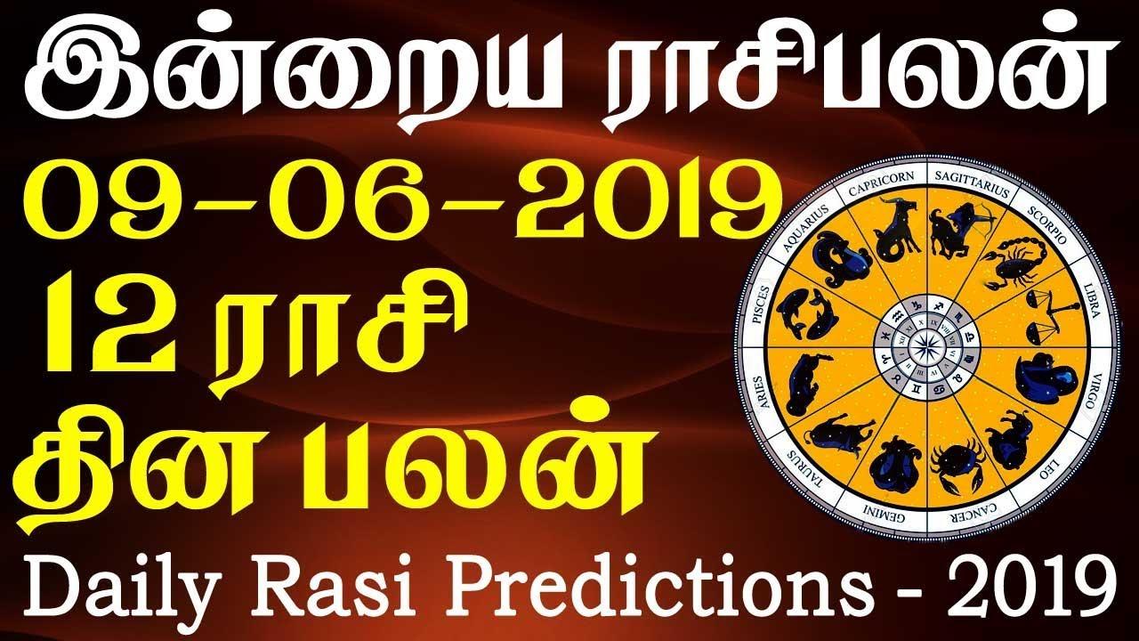 Daily RasiPalan | Today Horoscope | இன்றையராசிபலன் 09-06-2019 – RasiPalangal