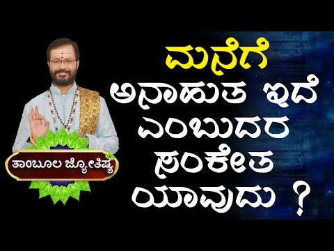 Indications of a happy house | Horoscope | Astrology | Kannada Astrology | Ravi Shanker Guruji
