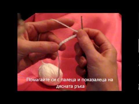 Как се плете на една кука.wmv