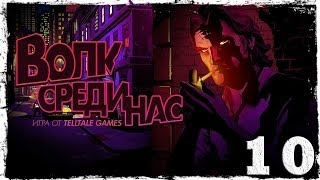 The Wolf Among Us / Волк Среди Нас. #10: В овечьей шкуре.