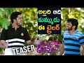 Meda Meeda Abbayi Movie Official Teaser