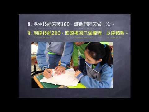 翻轉教育 pic