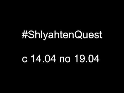 #ShlyahtenQuest - ответы на вопросы