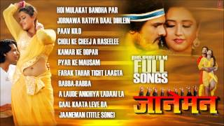 Bhojpuri Movie Janeman Audio Songs Jukebox Feat.Khesari