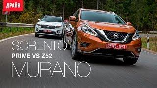 Nissan Murano и Kia Sorento Prime — тест-драйв с Павлом Кариным. Видео Тесты Драйв Ру.