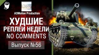 Худшие Реплеи Недели - No Comments №56 - от A3Motion