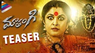 Ramya Krishna MATHANGI Teaser   Matangi Motion Teaser